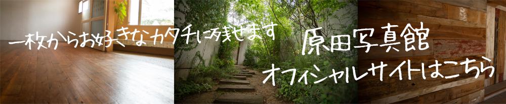 原田写真館オフィシャルサイトはこちら