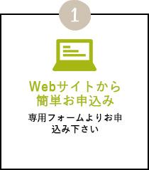 Webサイトから簡単お申込み